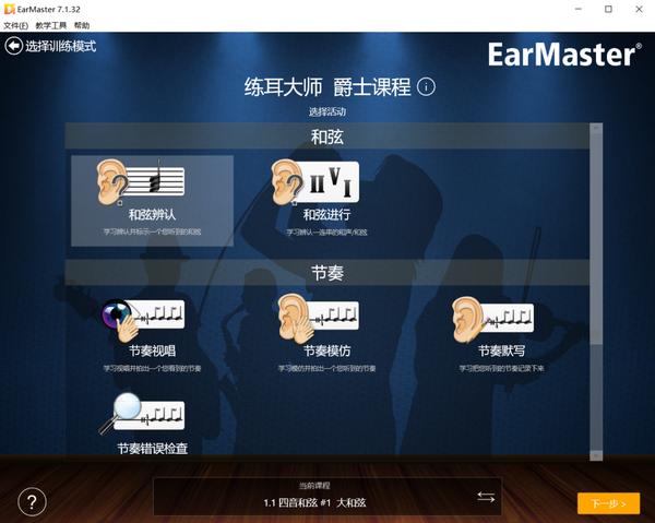 练耳大师Earmaster视唱练耳课程