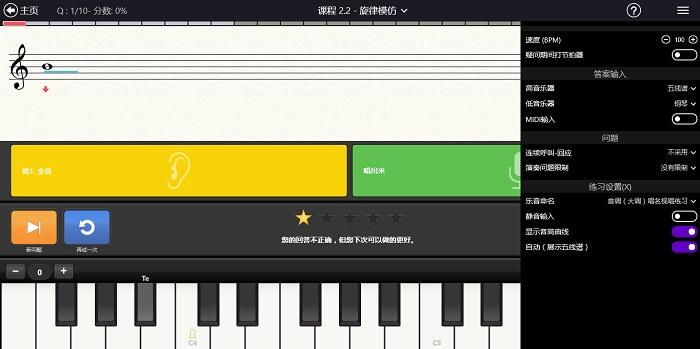 更换为钢琴