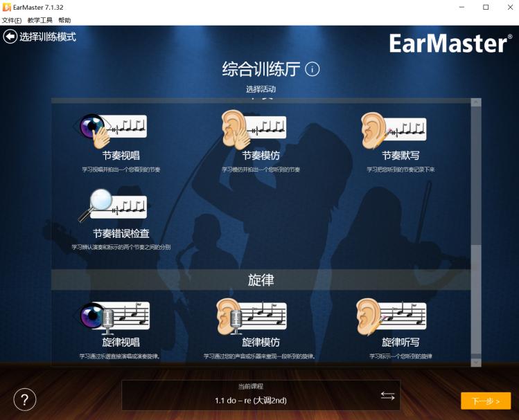 练耳大师EarMaster
