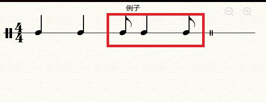 切分音示例