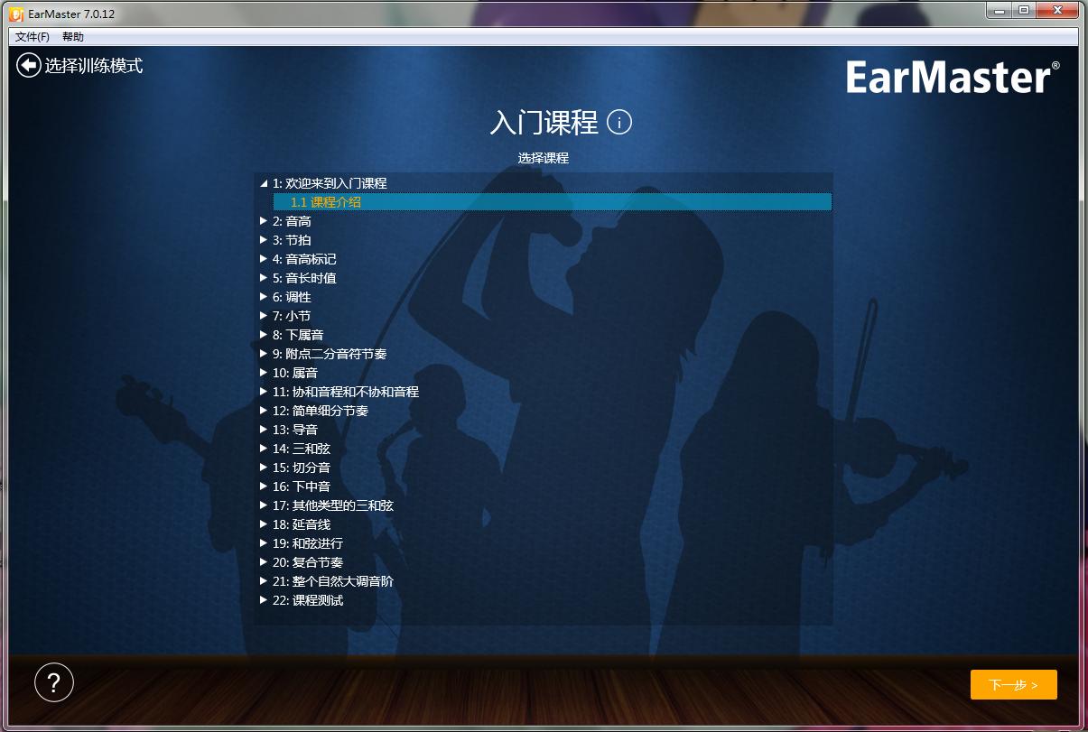 EarMaster-jiemian2