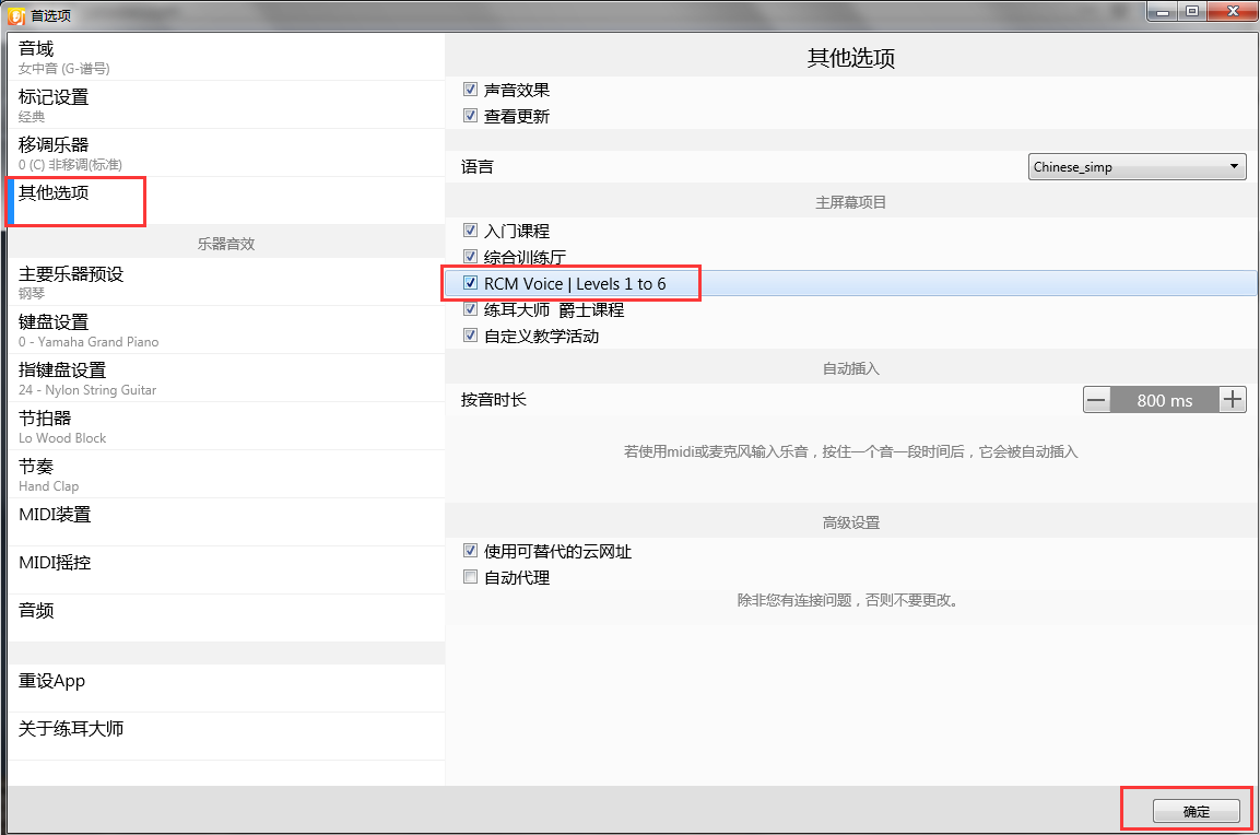 EarMaster使用教程之RCM Voice課程介紹