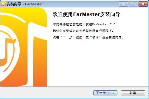 如何安裝運行EarMaster7