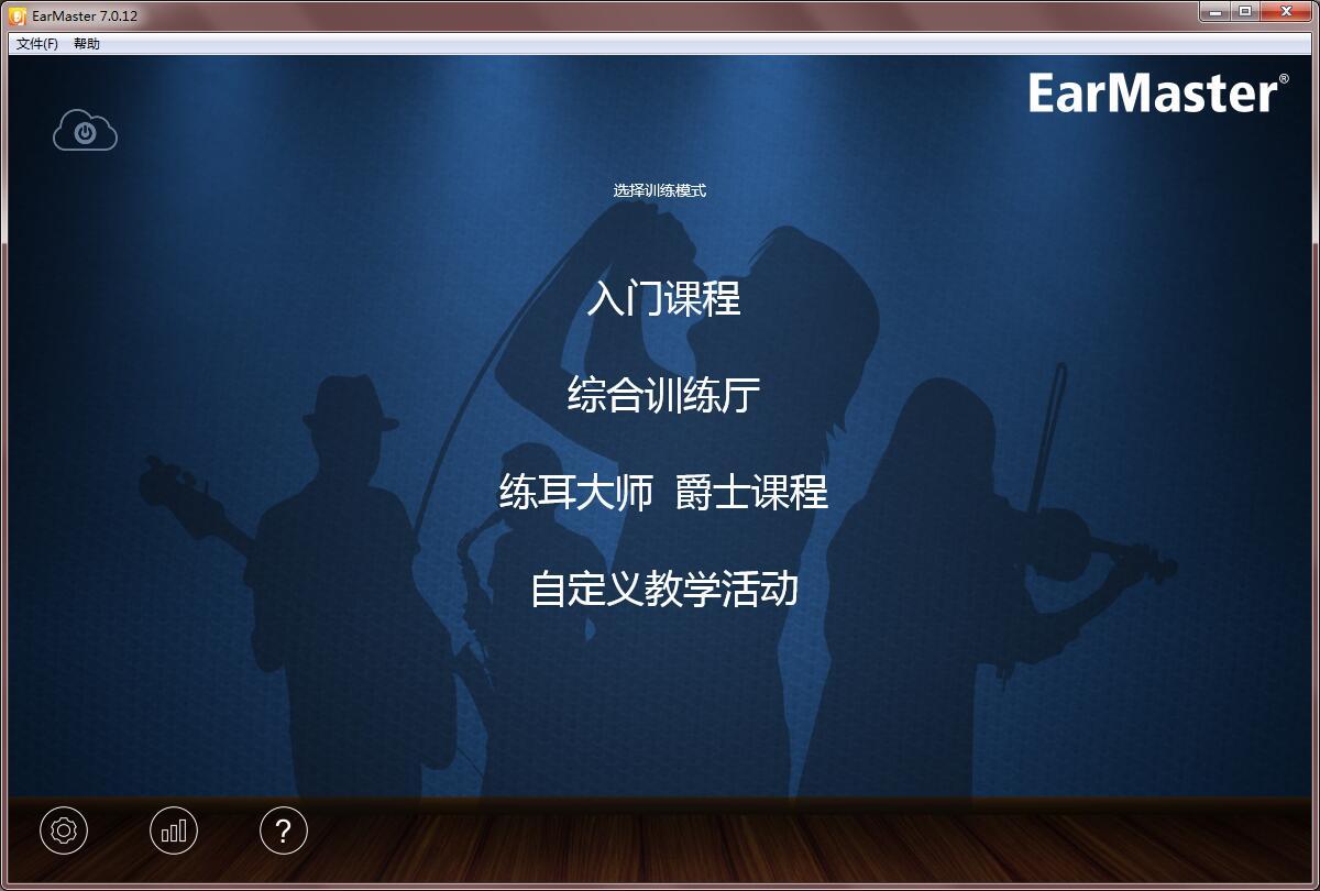 EarMaster练耳大师的菜单功能介绍