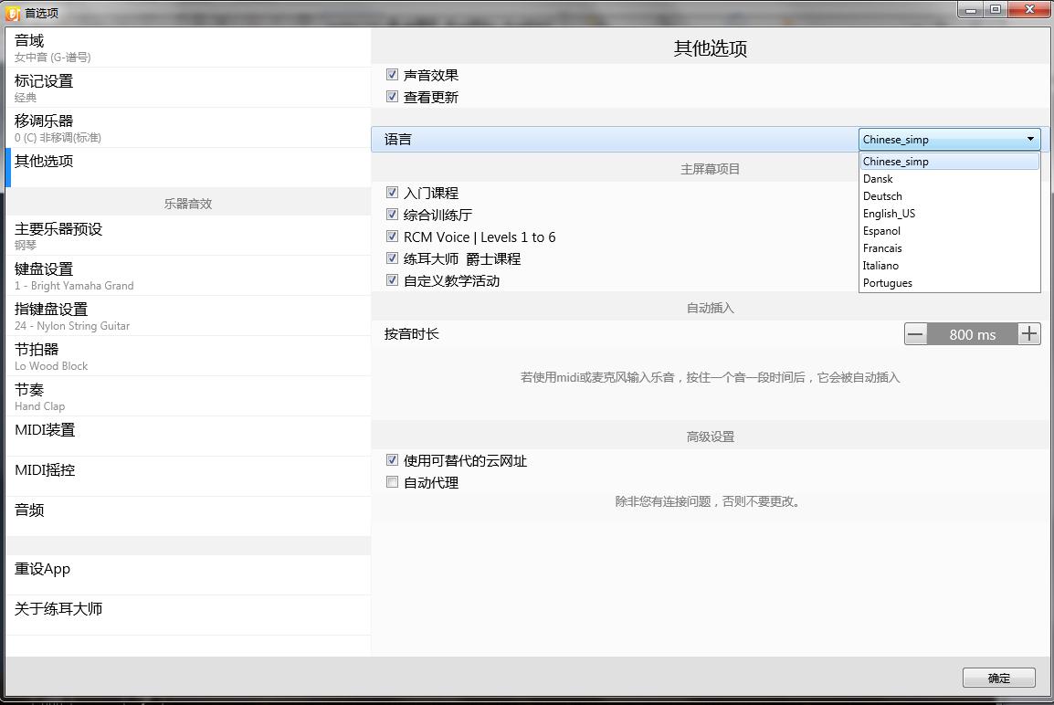 EarMaster 7小版本更新了哪些内容