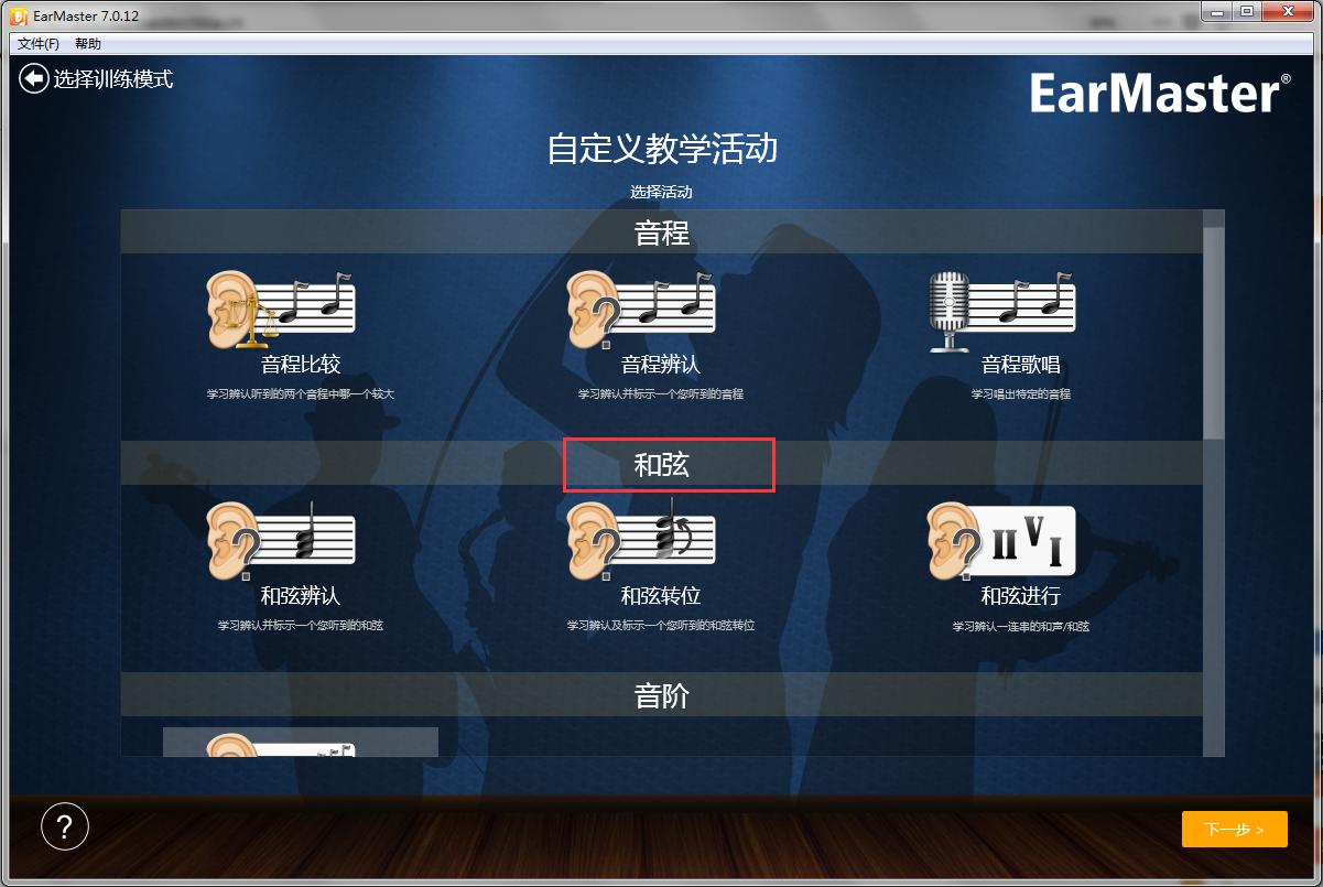 如何把自己的和弦添加到EarMaster中?
