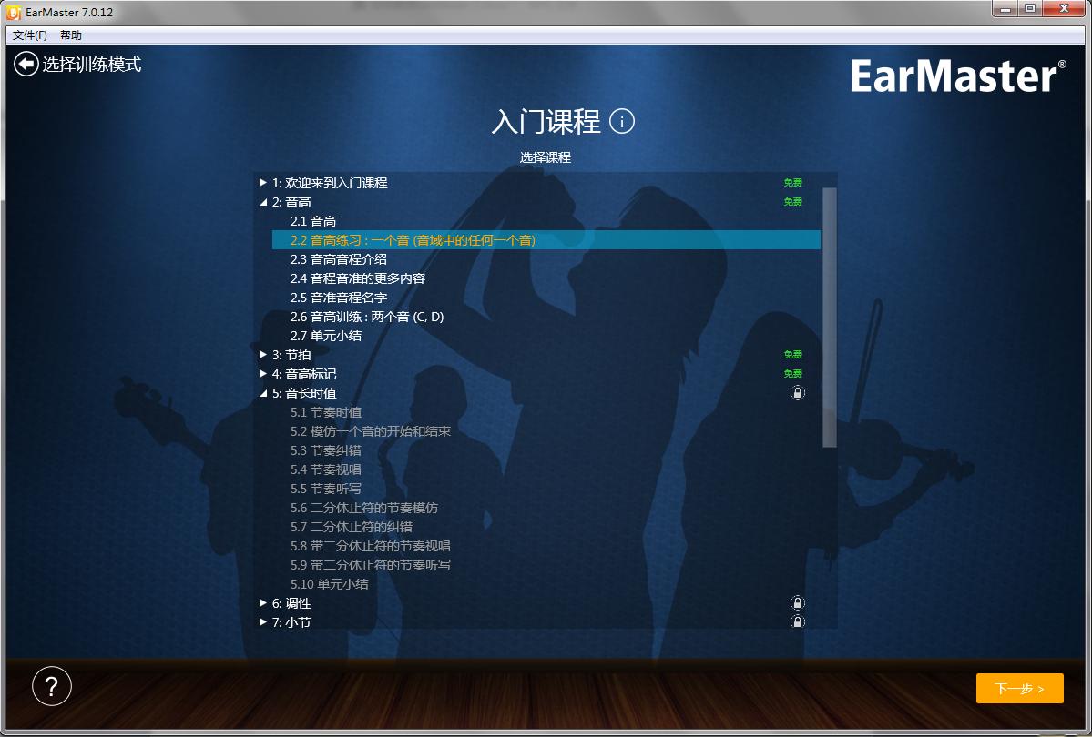 如何激活EarMaster 7
