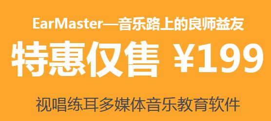 解决Mac系统升级,EarMaster遇到的兼容性问题