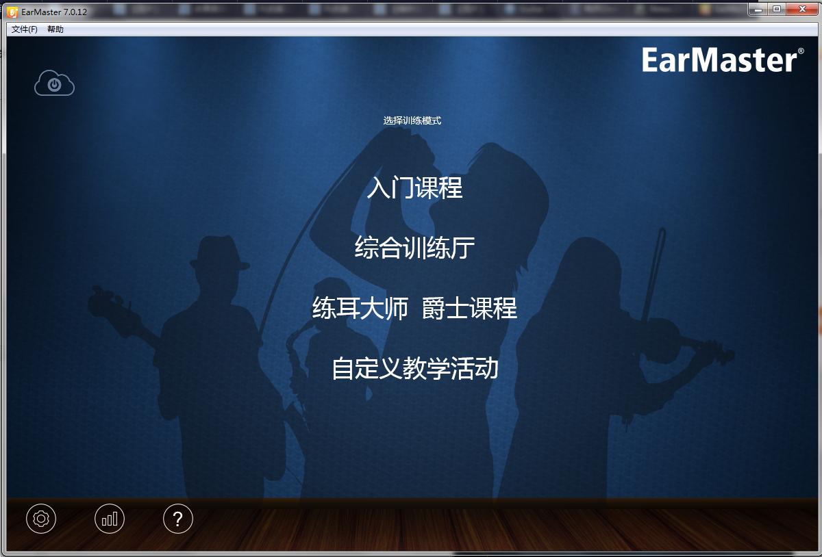 EarMaster 7如何快速使用
