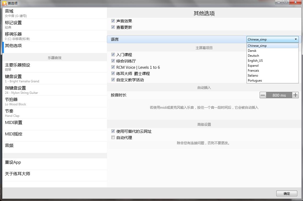 EarMaster常見問題之如何設置中文