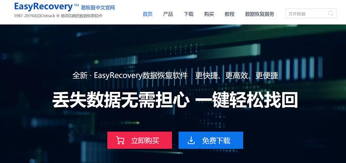 误删文件怎么办?EasyRecovery来帮忙!