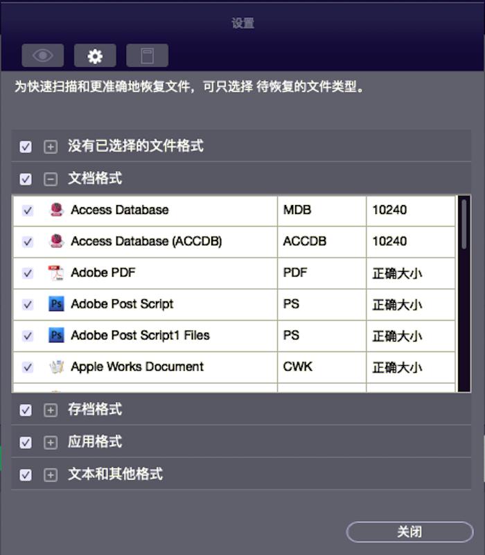文件类型选择界面
