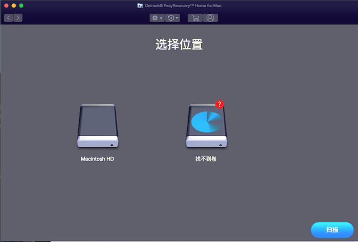 选择恢复文件硬盘界面