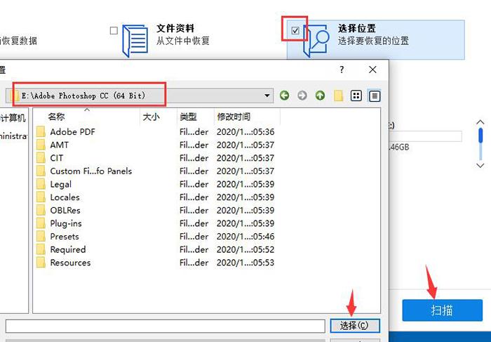 图5:选择软件安装位置