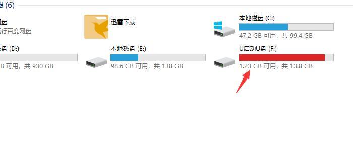 图3:U盘在文件中显示