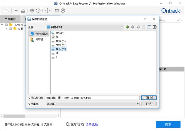 储存恢复文件位置选择