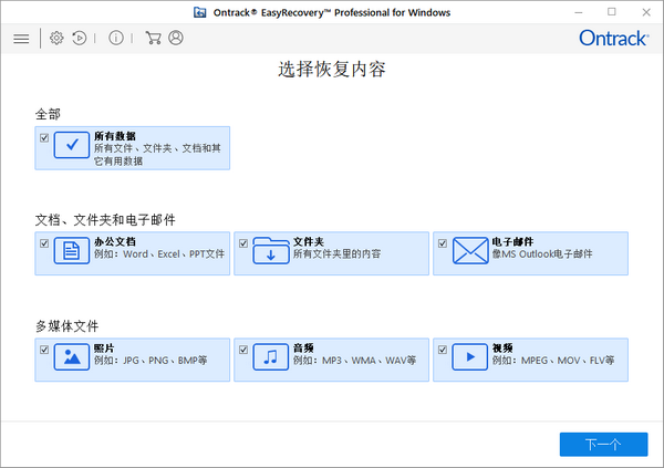 选择文件类型界面