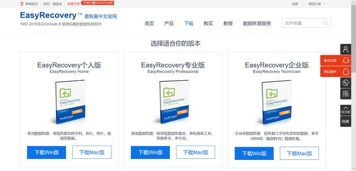 EasyRecovery线上线下联动助你数据恢复