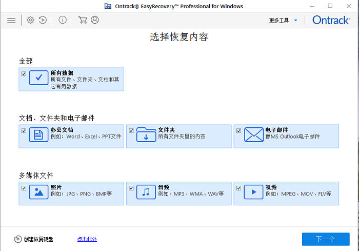 可恢復文件類型界面