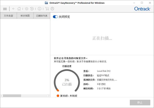 软件进行恢复文件的查找