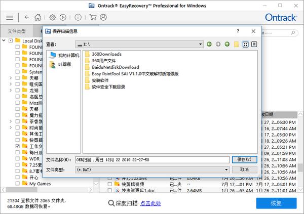 設置恢復文件儲存的位置