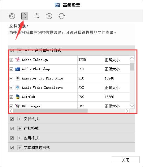 图 2:选择具体文件格式