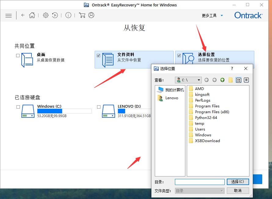 图2:选择文件恢复的位置