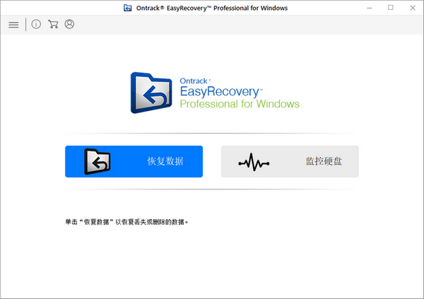 EasyRecovery软件主界面