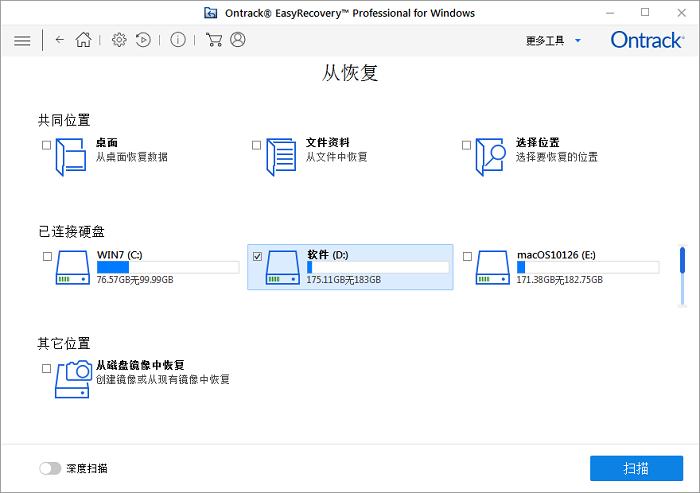 选择恢复文件的路径界面