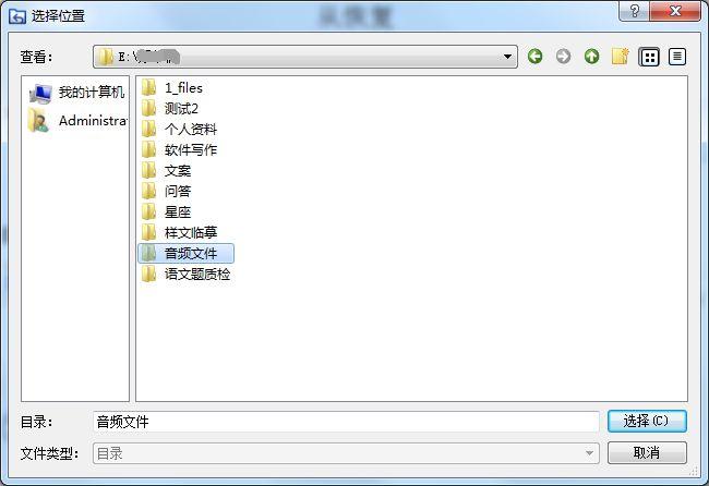 图3选择文件存储位置