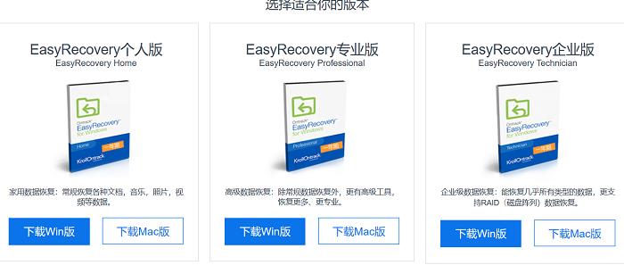 易恢复电脑分区硬盘恢复软件版本