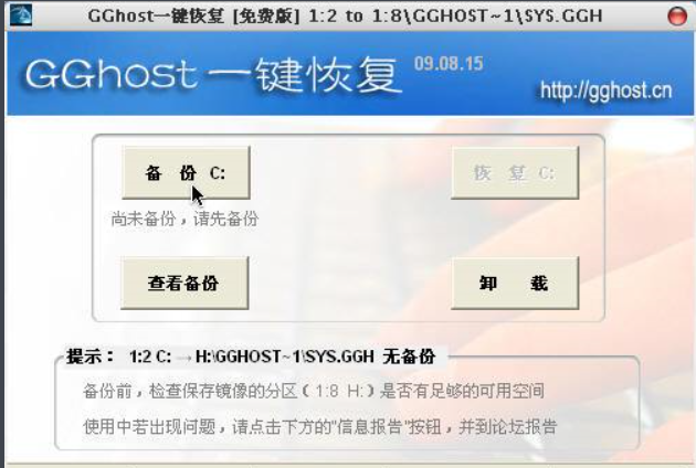 GGhost一鍵恢復軟件界面