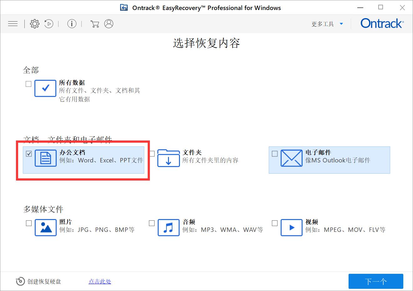 easyrecovery14版本更新功能:APFS文件支持
