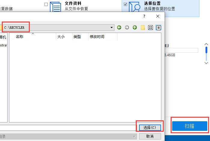 图6:选择并扫描文件夹