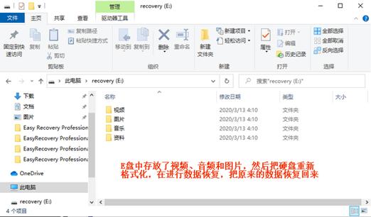 使用EasyRecovery 14?恢復格式化硬盤的數據