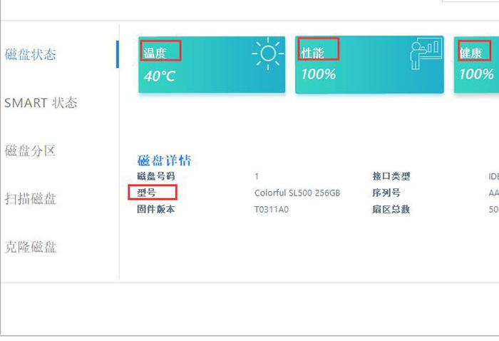 图5:显示温度、性能、型号
