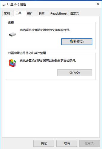 檢查磁盤文件系統錯誤