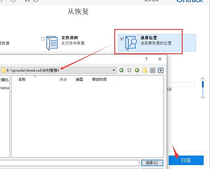 图4:选择文件恢复位置