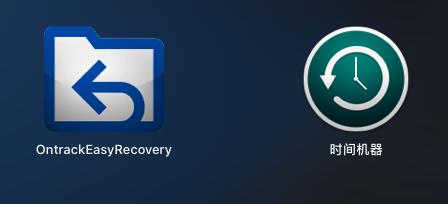 Mac电脑常见的数据恢复问题