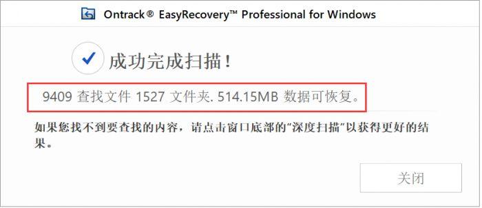 文件丢了没关系,恢复软件就选EasyRecovery