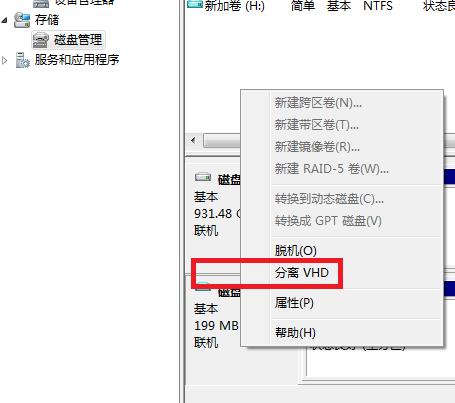 Easyrecovery 14版本更新功能——虚拟驱动器支持