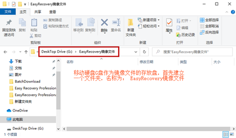 如何使用EasyRecovery 14磁盘镜像恢复硬盘数据和文件