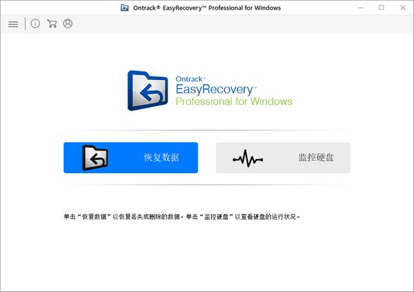 """进入EasyRecovery主界面,选择""""数据恢复""""功能"""