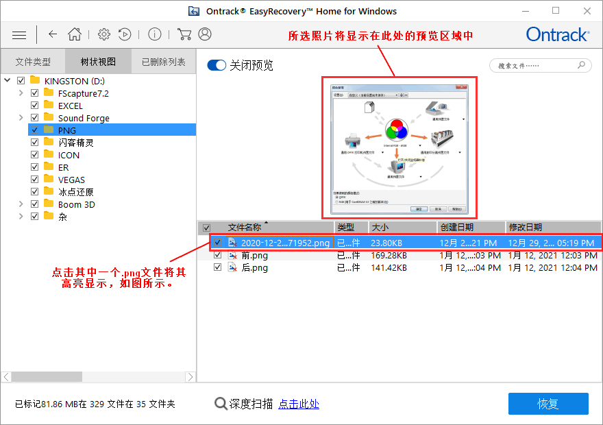 EasyRecovery文件恢復幾率詳解