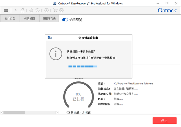 EasyRecovery进行深入扫描,查找删除的安装程序