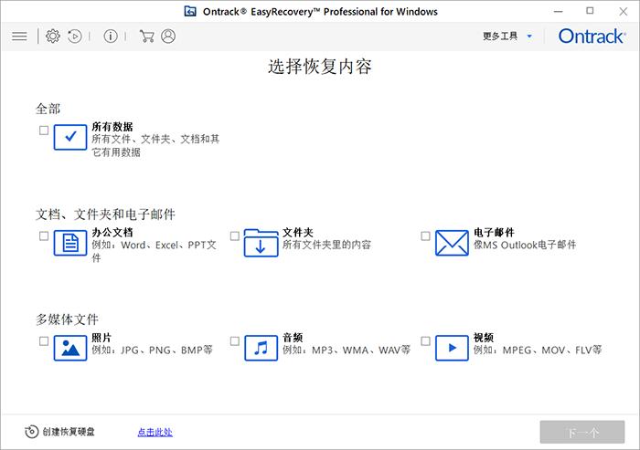 关于EasyRecovery创建磁盘镜像恢复文件的方法