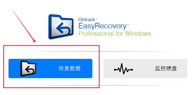 简单好用的照片恢复软件推荐
