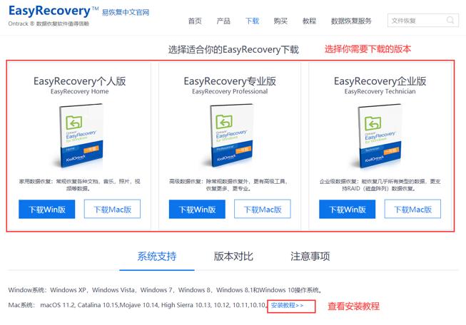 Excel誤刪后如何用EasyRecovery恢復