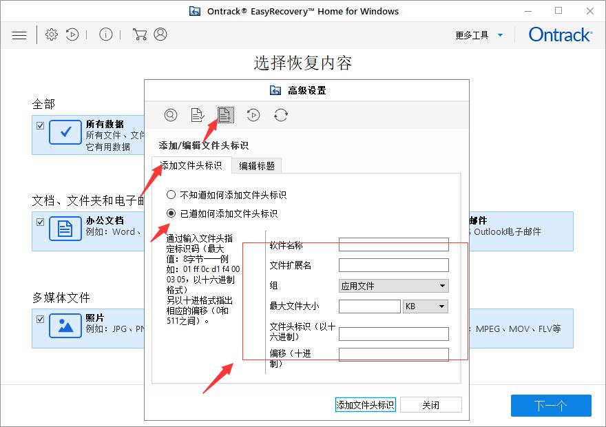 图 4:编辑文件头标识
