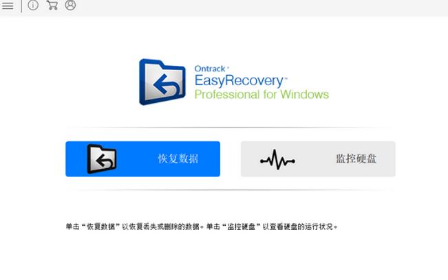 图1:EasyRecovery